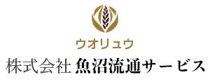 株式会社魚沼流通サービス(ウオリュウ)