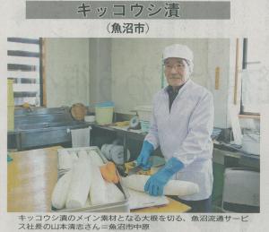 キッコウシ漬新潟日報