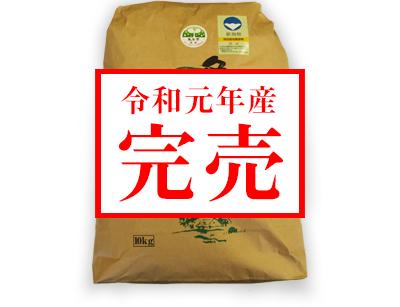 魚沼産コシヒカリ 玄米