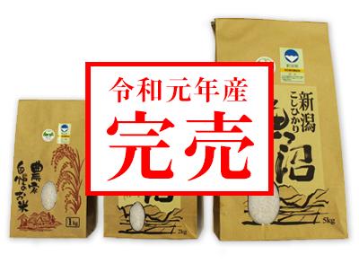 魚沼産コシヒカリ 精米